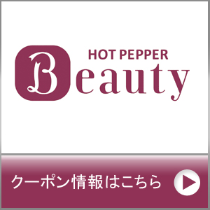 HOT PEPPER Beauty Ciel美容室